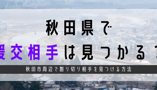秋田で援交したい!相場や出会いを見つける方法・おすすめサイトを紹介