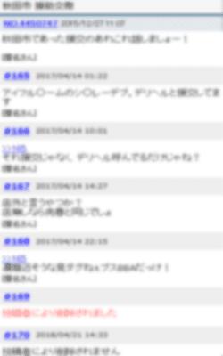 和歌山県 出会い系サイトの書き込み
