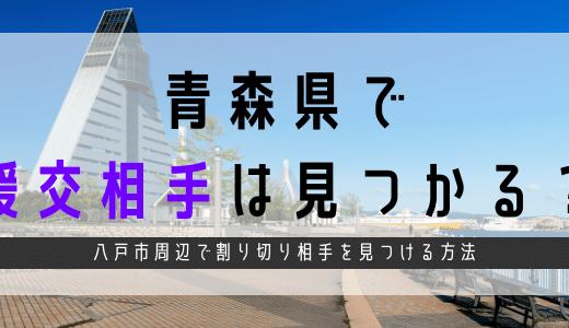 青森の援交事情を調査!八戸市で出会える場所や援交相場を確認しよう