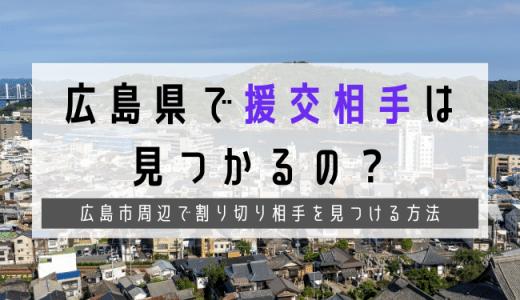 広島で援交したい!おすすめ出会いスポットや援交相場を調査