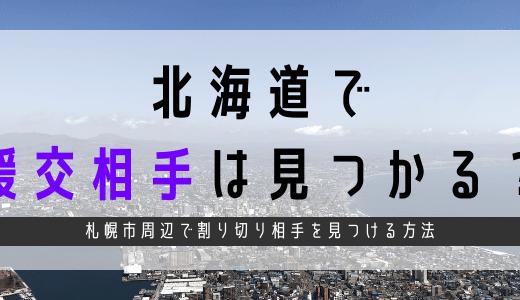 北海道(札幌)で援交したい!相場や出会いを見つける方法・スポット情報をご紹介