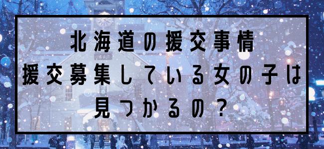 北海道 援交事情