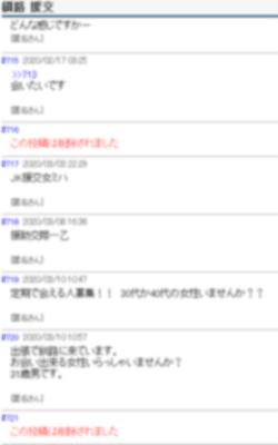 北海道 出会い系サイトの書き込み