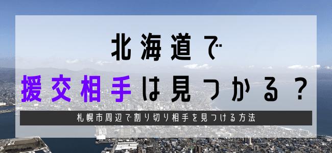 札幌 援交