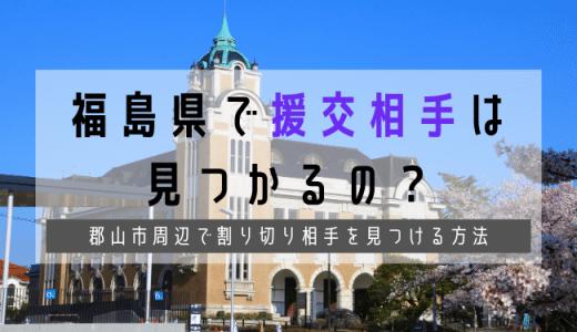 福島で援交したい男性必見!いわき市・郡山市で出会いが見つかる場所や相場を調査