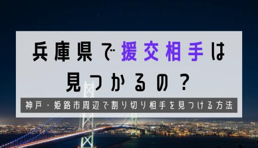 兵庫で援交したい!神戸市で出会いが見つかる場所や相場を確認