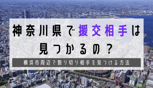 神奈川で援交したい!横浜市でおすすめの出会いスポットや援交相場を調査
