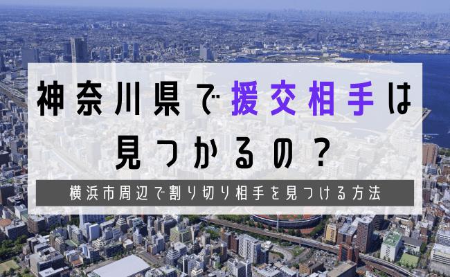 神奈川 援交