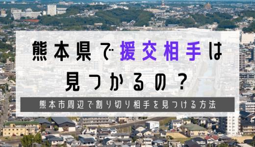 熊本の援交事情を調査|出会いが見つかる場所や援交相場を確認しよう