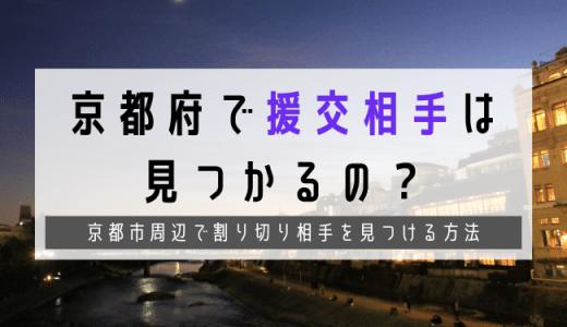 京都で援交はできる?出会える場所や援交相場・おすすめサイトを紹介
