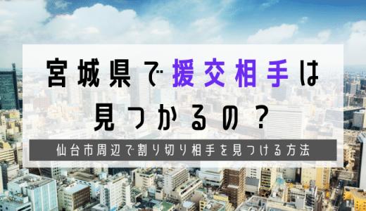 宮城の援交事情を調査!仙台市で出会いが見つかる場所・人気のサイトを紹介