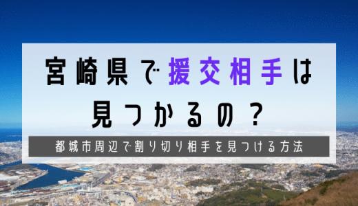 宮崎で援交したい!相場や出会いが見つかる場所・援交女子と出会うコツ