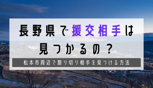 長野で援交したい!松本市で出会いが見つかるスポットや援交相場を調査