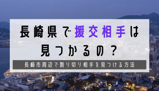 長崎で援交はできる?出会える場所や援交相場・おすすめサイトまとめ