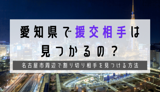 愛知で援交したい!名古屋で出会いが見つかる場所や援交相場を調査