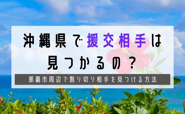 沖縄 援交