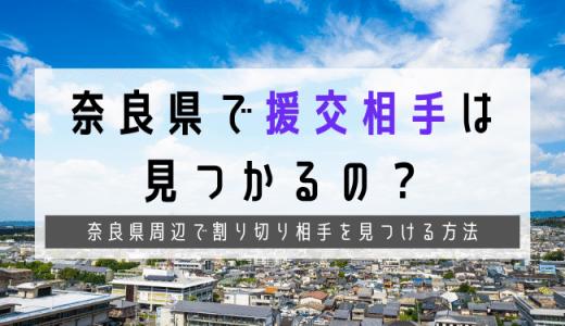 奈良で援交したい!出会いが見つかる場所や援交相場を調査しました