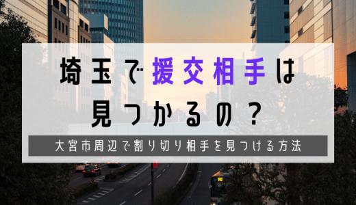 埼玉(大宮)で援交!相場や出会いを見つける方法やおすすめサイトを紹介