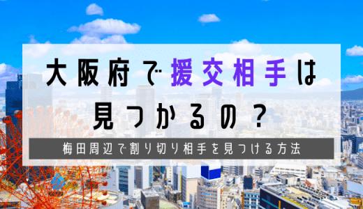 大阪の援交事情を調査!梅田・難波で援交ができる場所や相場を紹介