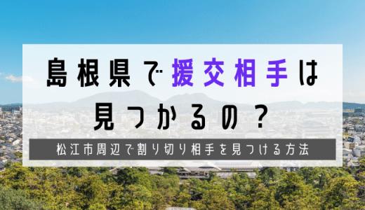 島根で援交できる?松江市でおすすめの出会いスポットや援交相場まとめ