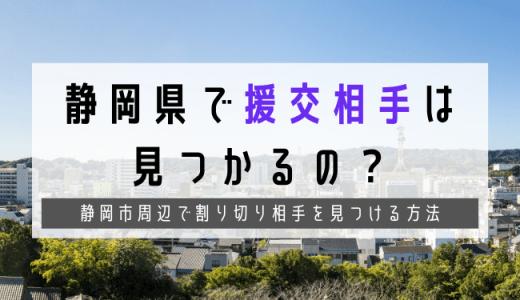 静岡で援交はできる?相場やおすすめスポット・援交を成功させるコツを紹介!