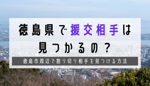 徳島で援交したい|援交女子の実態や相場・出会いが見つかる場所を紹介