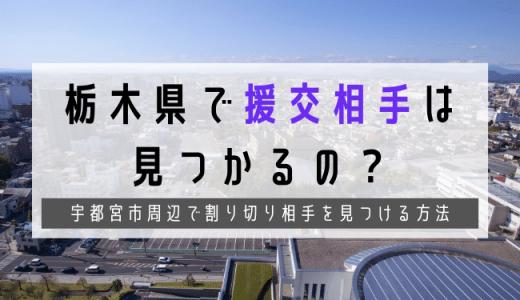 栃木で援交したい!宇都宮市で出会いが見つかる場所や援交相場まとめ