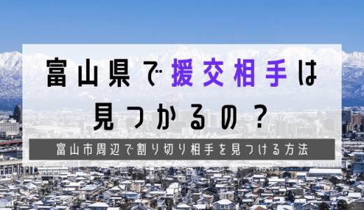 富山で援交したい!援交女子の実態や相場・出会える場所を紹介