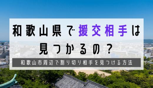 和歌山の援交事情を調査!援交女子の実態や相場・出会いを見つけるコツ