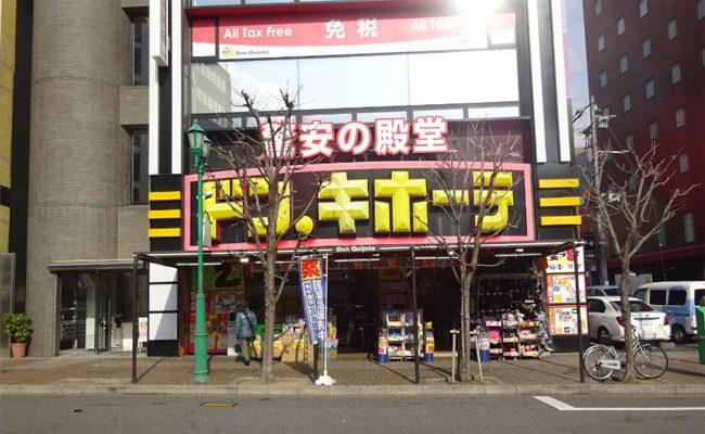 ドン・キホーテ 三宮店