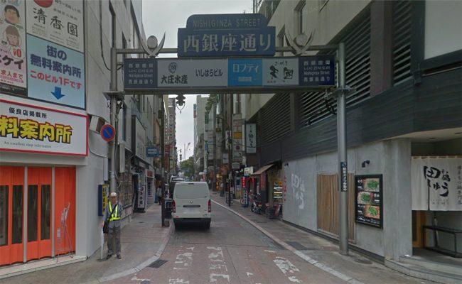 西銀座通り