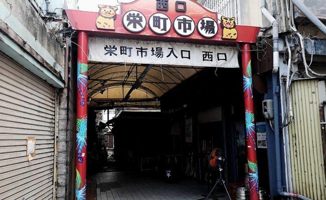 栄町商店街