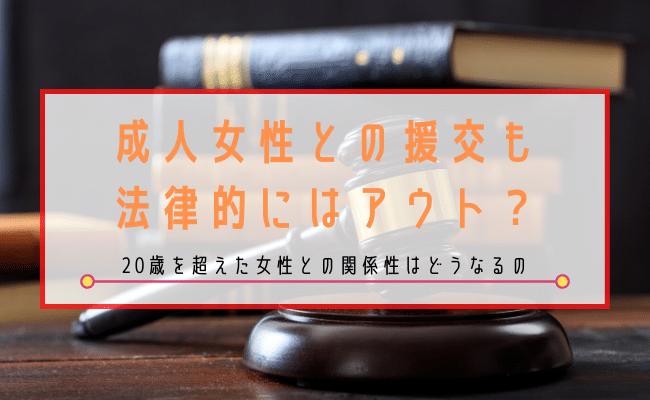 援交 法律