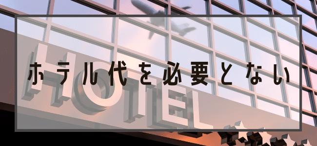 ホテル代を節約できる
