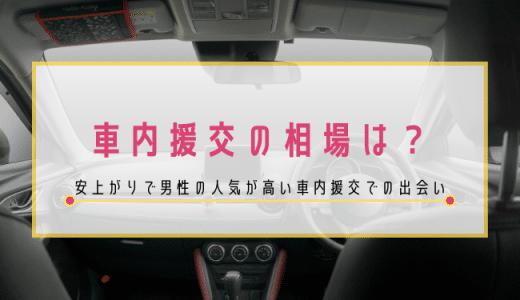 車内援交の相場は?車でのプレイは安上がりで出会いが見つかりやすい!